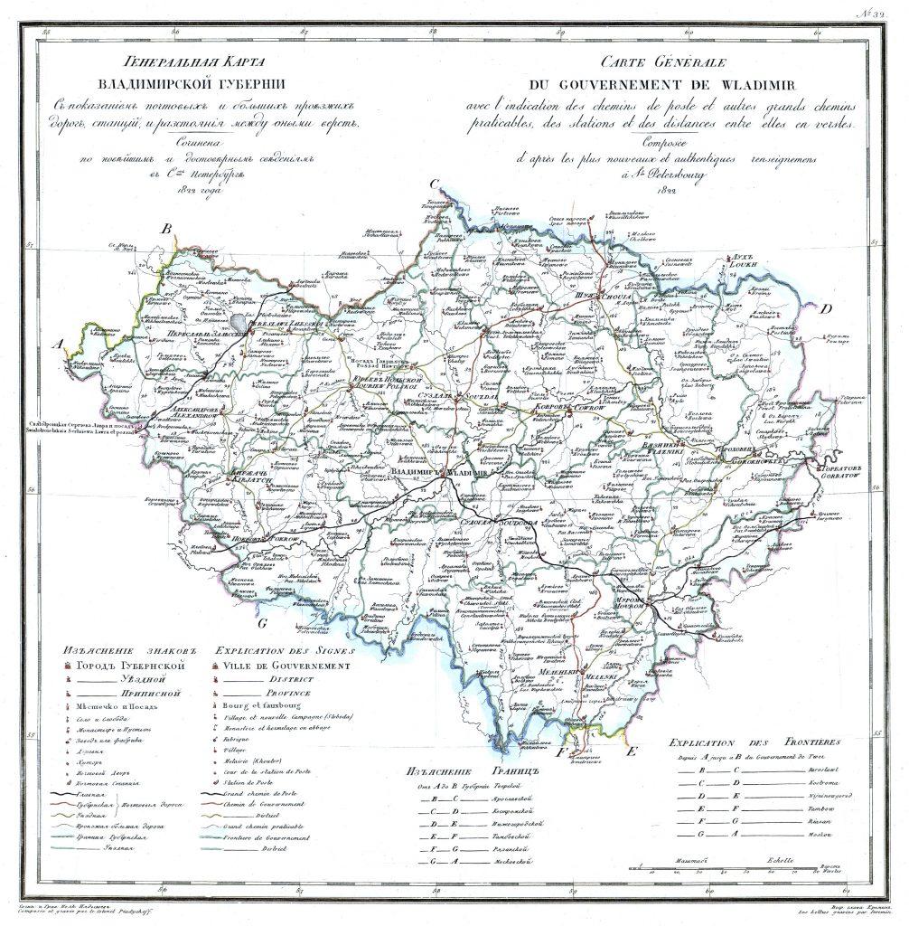 Карта Владимирской губернии, 1821 г.