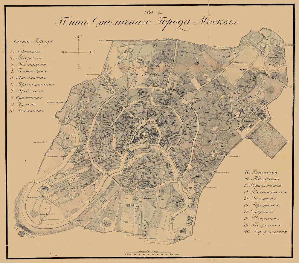 План столичного города Москвы, 1825 г.