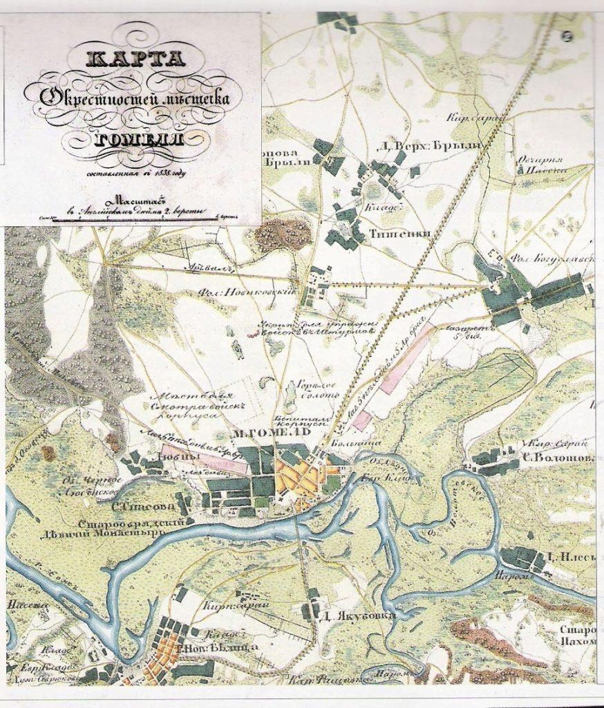 Карта Гомеля и окрестностей, 1838 г.