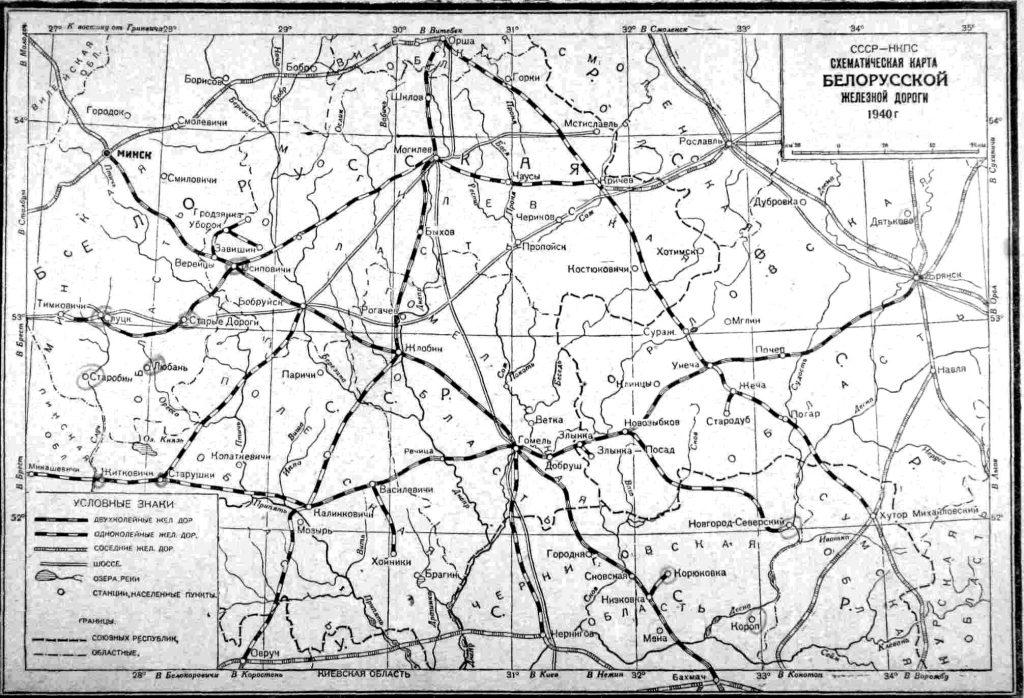 Карта железных дорог БССР, 1940 г.