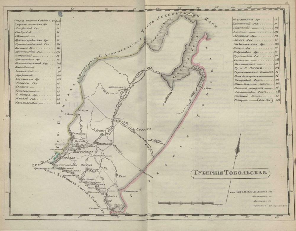 Карта Тобольской губернии, 1808 г.