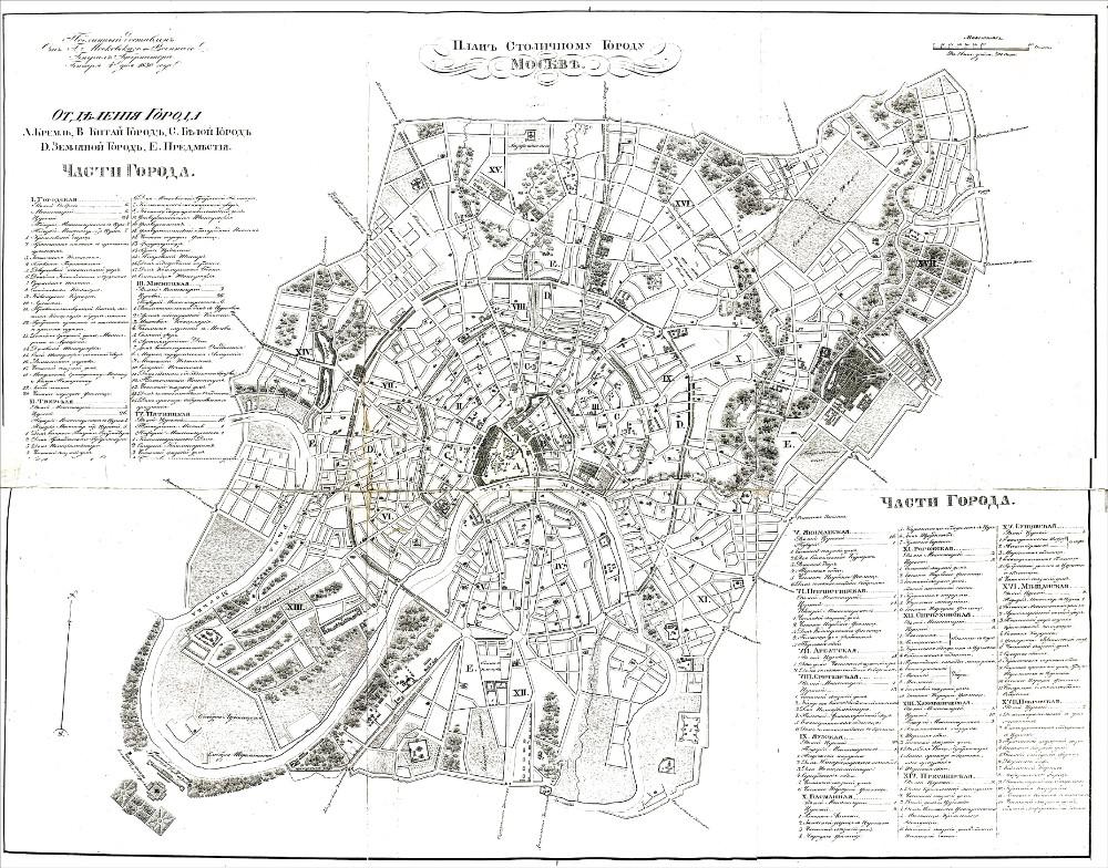 Карта Москвы, 1839 г.