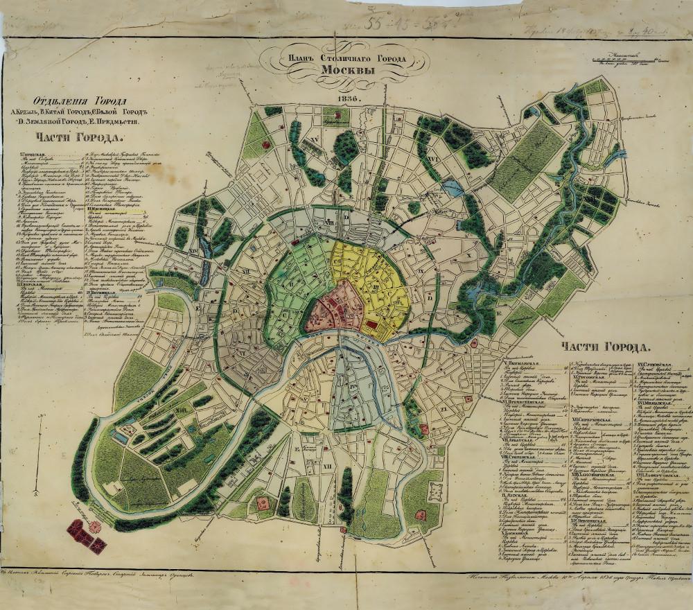 Карта Москвы, 1836 г.