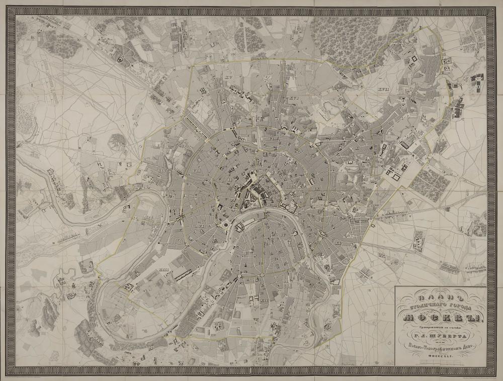 Карта Москвы 1841 года