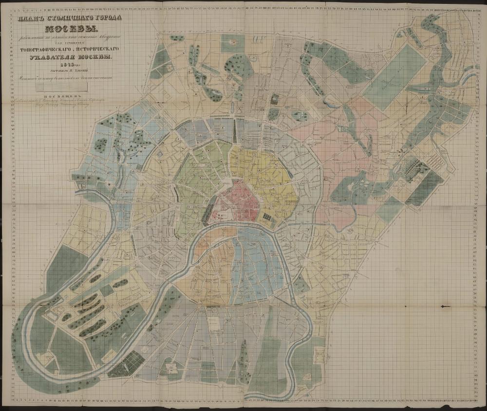 Карта Москвы, 1843 г.