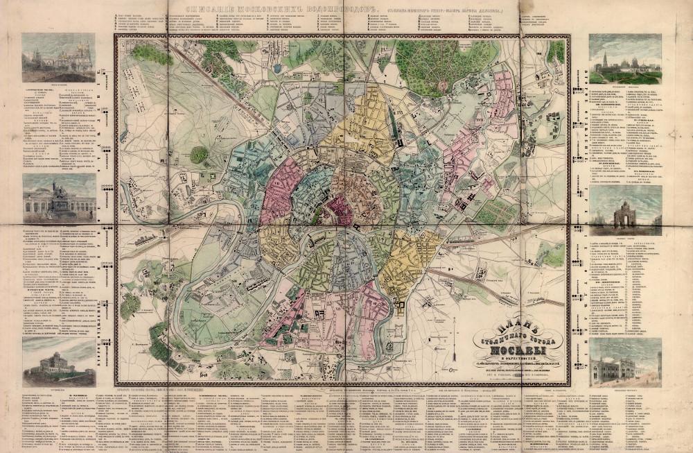 План столичного города Москвы и окрестностей, 1860 г.