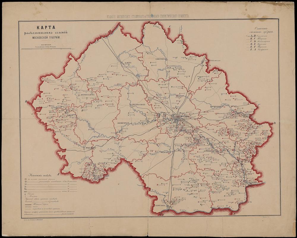 Карта раскольничьих селений Московской губернии, 1871 г.