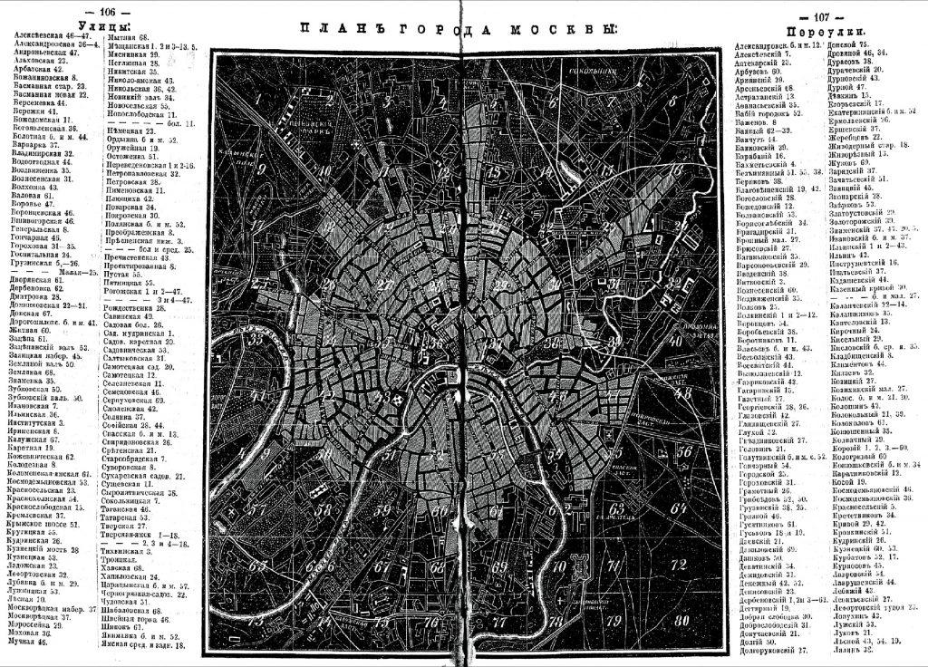 План Москвы, 1869 г.